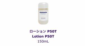 ローションP50T